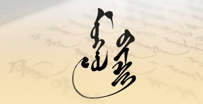 mongol-bichig-tsahim